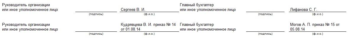 Счет фактура БП 3
